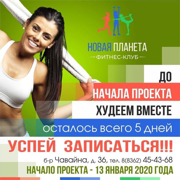 Проекты По Похудению Красноярск. Худеем — цель!