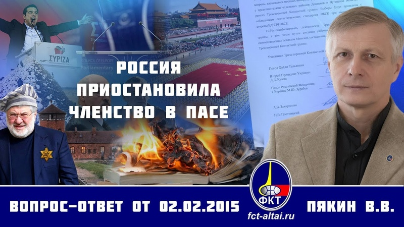 Валерий Пякин Россия приостановила членство в ПАСЕ