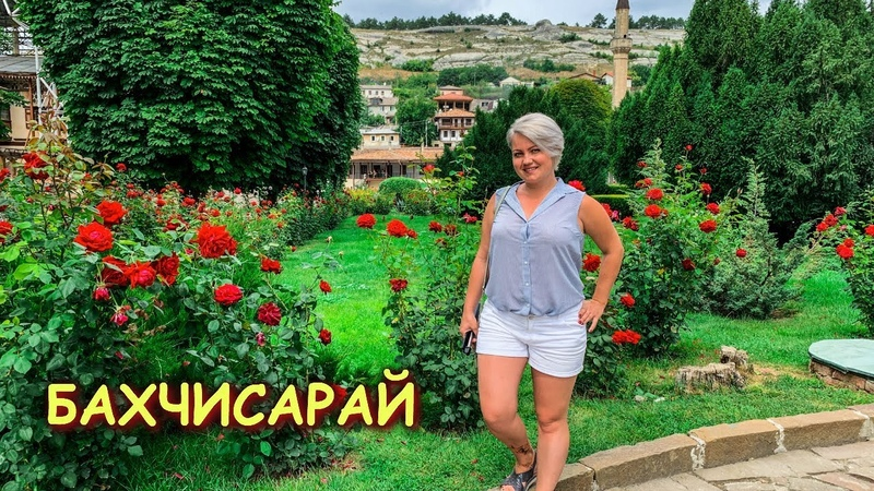 Бахчисарай Ханский дворец Свято Успенский монастырь и Чуфут Кале Крымские каникулы
