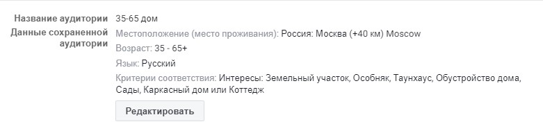 Кейс: Instagram 130 заявок по 194р. Я.Директ 277 заявок по 327р. Строительство прудов в Москве, изображение №9