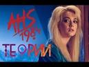 Американская история ужасов 9 сезон смотреть онлайн