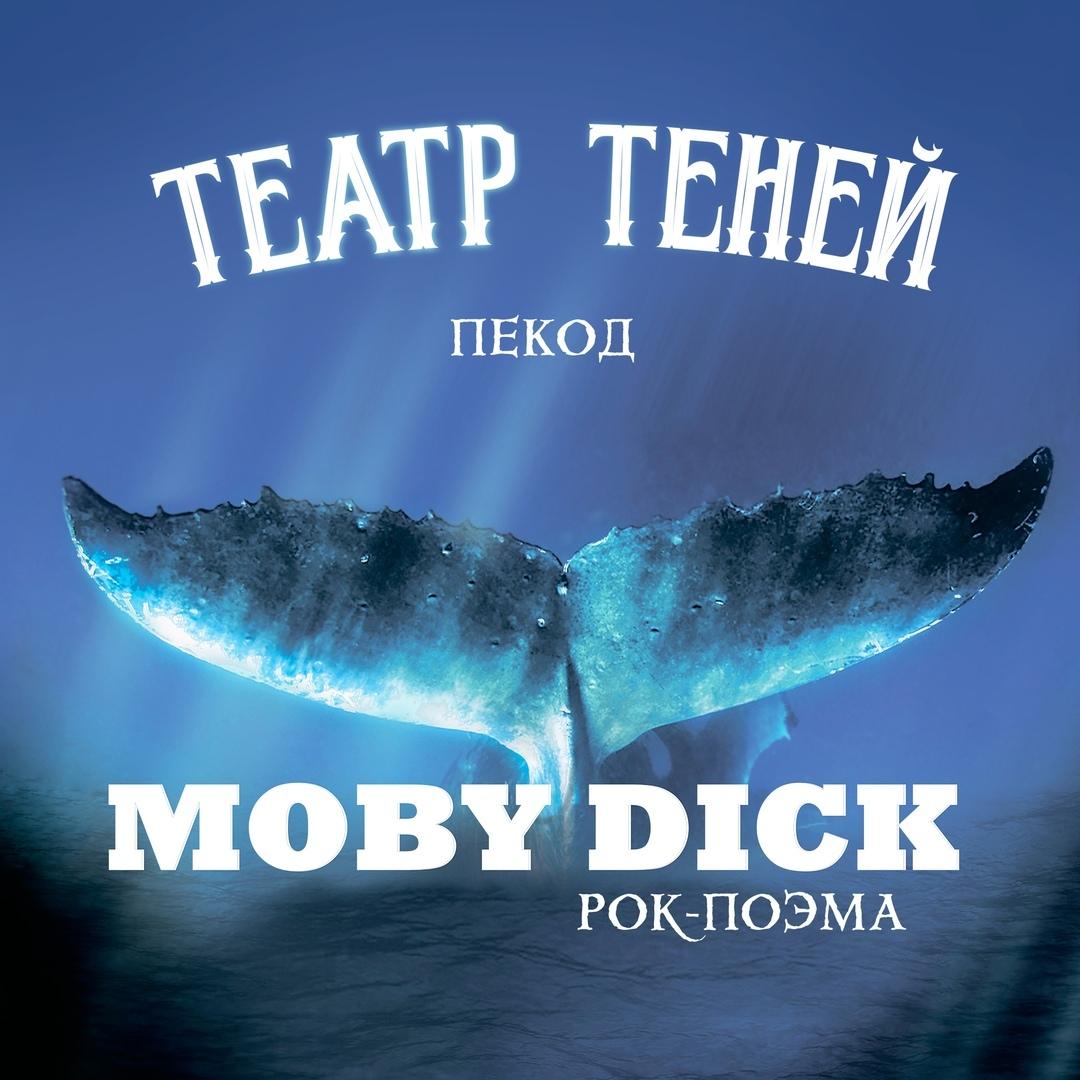 Театр Теней - Рок поэма «МОБИ ДИК»