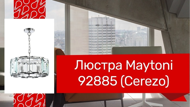 Люстра MAYTONI 92885 MAYTONI CEREZO MOD202 05 N обзор
