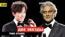 Dimash Andrea Bocelli Две звезды Bésame mucho дуэт за кулисами SUB