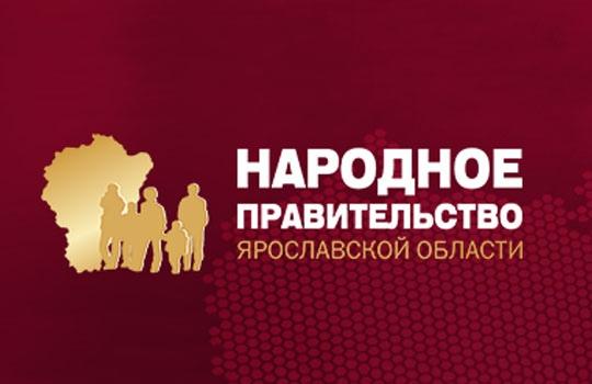 Оцените деятельность органов местного самоуправления Ярославля