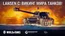 Lansen C викинг мира танков! Гайд-парк World of tanks