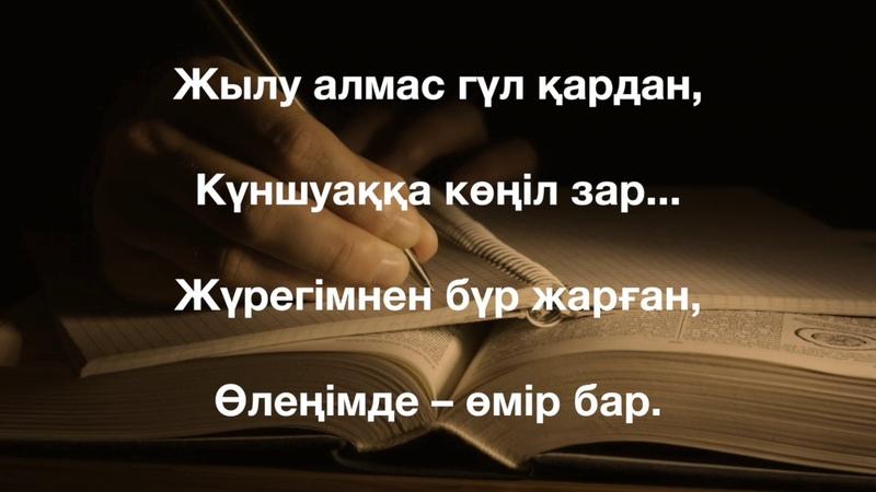 Өлеңімде өмір бар Қуат Адис. Оқыған: Б.Сапаров. Korkem soz. Kazakh language. Kazakhstan. Qazaqstan