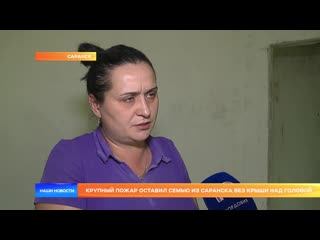 Крупный пожар оставил семью из Саранска без крыши над головой.