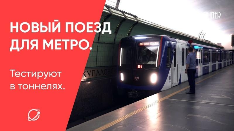 Новый поезд Stadler тестируют в минском метро.