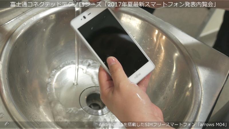 富士通が泡ソープで洗えるタフネスSIMフリースマートフォン「arrows M04」を発