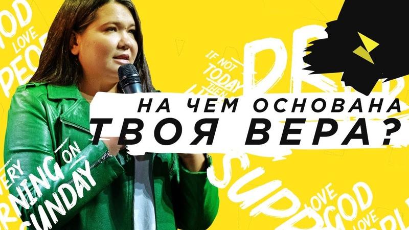 Ольга Пересветова На чём основана твоя вера