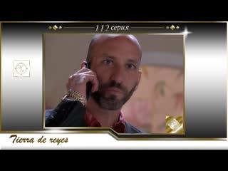 Tierra de Reyes capitulo 112 Full HD / Земля королей 112 серия