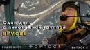 Видеоблог «Форпост 863» / Выпуск 2 - Один день с пилотажной группой «Русь»