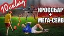 КРОССБАР МЕГАСЕЙВ ЛЕГЕНДЫ ДВОРОВОГО ФУТБОЛА