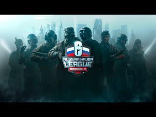 Russian major league s3 |закрытые квалификации |день 2