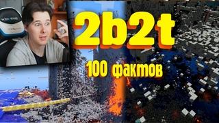 100 ФАКТОВ - 2B2T   Minecraft 2b2t - Реакция на Майнкрафт Сайфер
