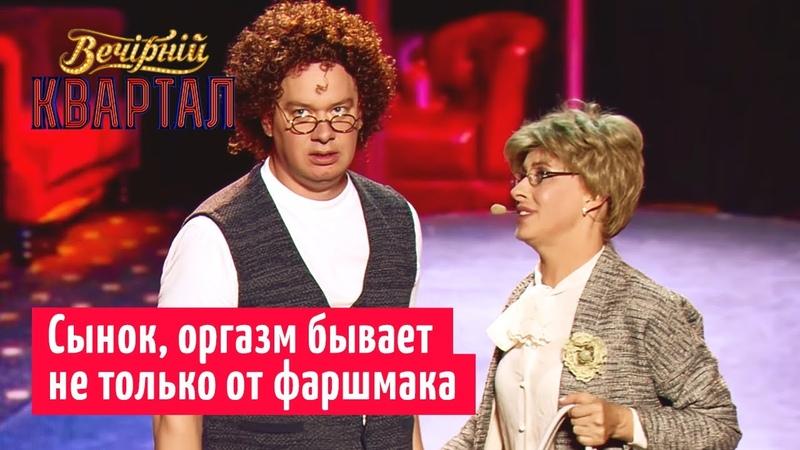 Еврейская мама привела сына в бордель   Новый Вечерний Квартал 2019 в Одессе