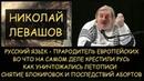 Н.Левашов: Русский язык прародитель. Во что на самом деле крестили Русь. Как уничтожались летописи