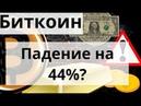Биткоин падение на 44% ибо ЗОЛОТОЙ ФРАКТАЛ Биткоин максимализм ошибка