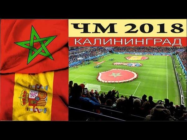 Испания - Марокко. Чемпионата мира по футболу FIFA 2018.