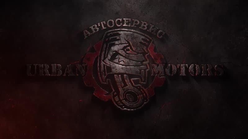 Анимация логотипа для Urban Motors