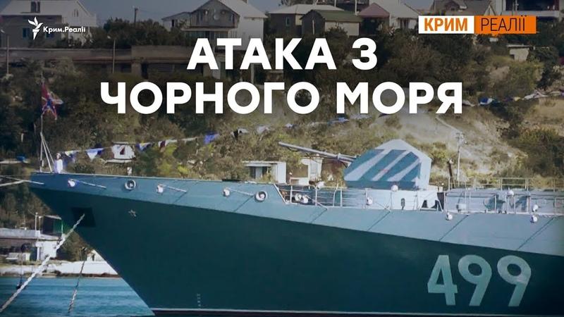 Що ще захопить Росія після атаки з моря? | Крим.Реалії