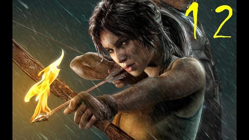 Расхитительница грибов ♦ Tomb Raider 12
