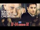 Узнай меня, если сможешь / 2014 криминал, мелодрама. 17-24 серия из 32 HD