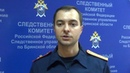 Заявление Следственного комитета по факту вооружённого нападения на вокзале Брянск-I