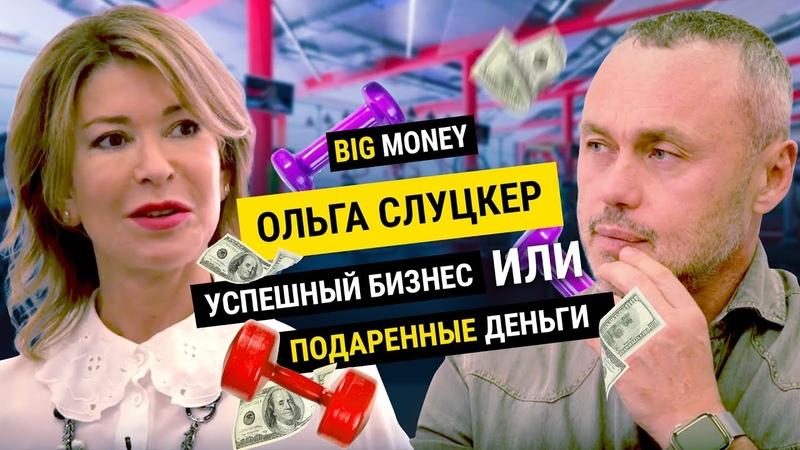 ОЛЬГА СЛУЦКЕР. Хрупкая хозяйка железного бизнеса - World Class | BigMoney №73