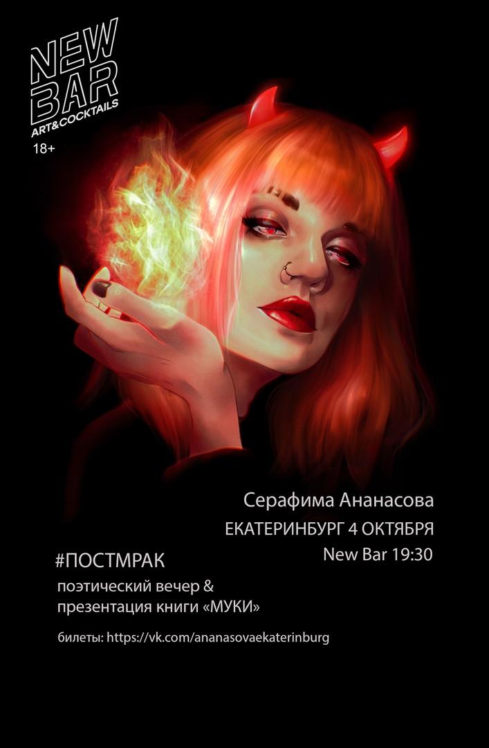 Афиша Екатеринбург Ананасова /04.10/ Екатеринбург