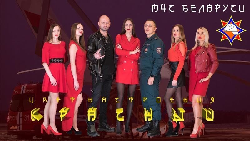 Black Craft feat Дядя Ваня Цвет настроения красный cover МЧС Беларуси