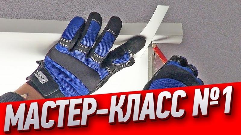 Как сделать ровные откосы своими руками ПВХ окна от Алексея Земскова