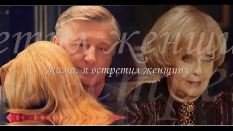 ❖ Мама я встретил женщину ღ Елена Стефанская Ада Роговцева Станислав Боклан