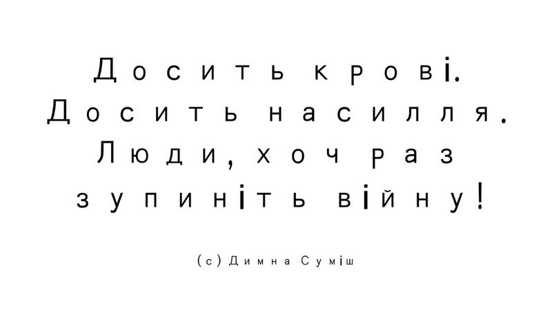 Димна Суміш - Хіппі
