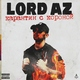 Lord AZ feat. Raptilia - Карантин с короной (feat. Raptilia)