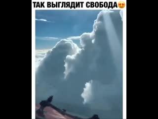 Прямиком в облака