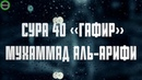 Сура 40 «Гафир» [Мухаммад аль-Арифи]