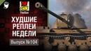 Зловещая ухмылка ВБР - ХРН №104 - от TheGun и GALKIN World Of Tanks