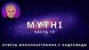 ОТВЕТЫ ПРИШЕЛЬЦА С АНДРОМЕДЫ - ЧАСТЬ 15 ИНОПЛАНЕТЯНИН МИТИ MYTHI
