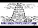 Тайна десяти колен Вавилон − вчера и сегодня передача 5