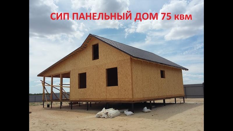 СИП ПАНЕЛЬНЫЙ ДОМ 7,5*10м веранда 6*10м