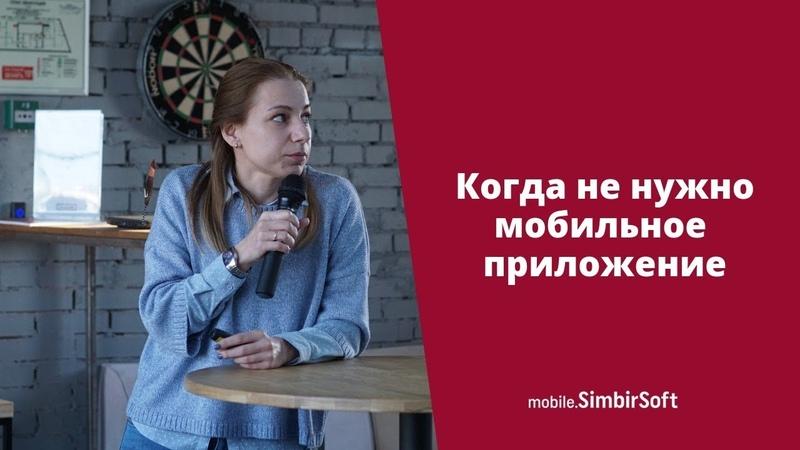 Когда не нужно мобильное приложение l Анна Шведова и Константин Шакуров