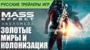 Mass Effect_ Andromeda - Золотые миры и колонизация - Русская озвучка