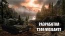 В РАЗРАБОТКЕ T249 VIGILANTE ● Armored Warfare Проект Армата