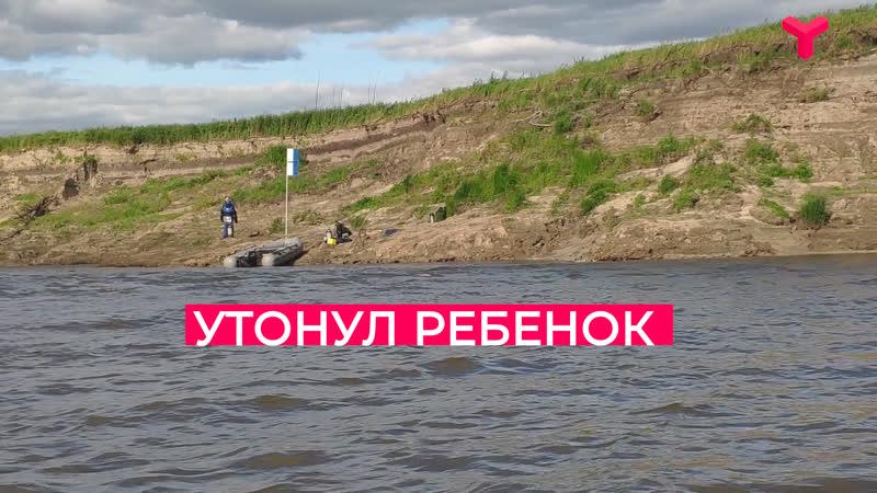 Утонул ребенок   Ярково