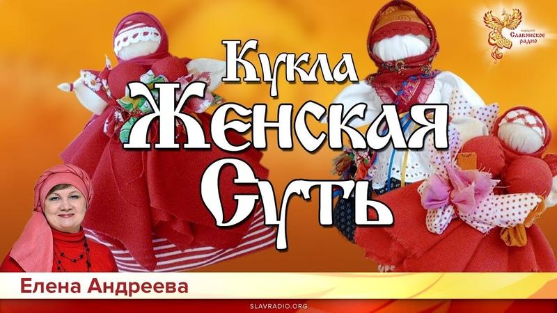 Кукла Женская Суть. Елена Андреева и Наталия Задонская