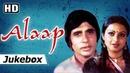 Alaap 1977 Songs Amitabh Bachchan and Rekha Romantic Hindi Songs Hits of 70's