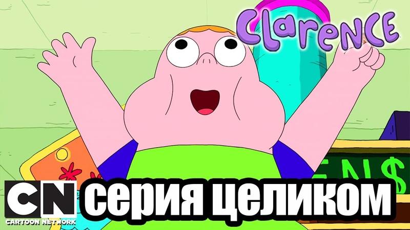 Clarence Волшебник Денежной метлы Cartoon Network