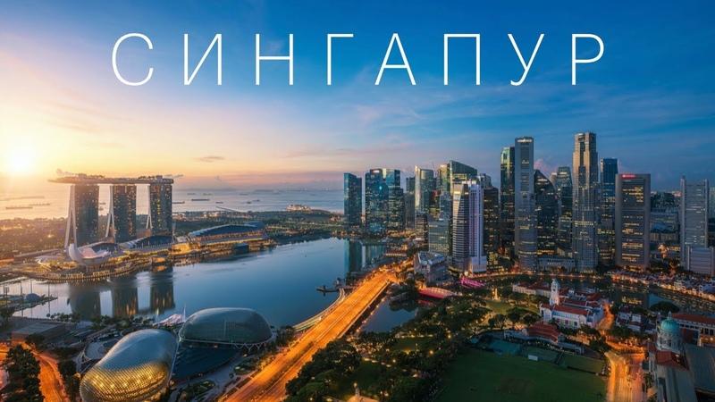 СИНГАПУР город мечты будущего и контрастов история Сингапура аэропорт звезда мишлен мост днк